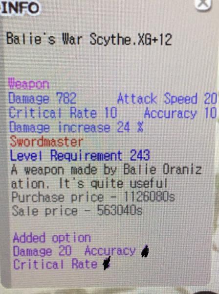 Balie Swordmaster XG+12